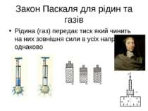 Закон Паскаля для рідин та газів Рідина (газ) передає тиск який чинить на них...