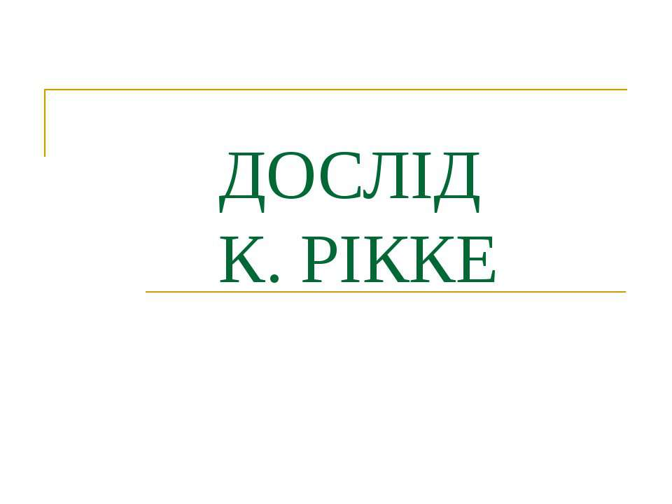 ДОСЛІД К. РІККЕ