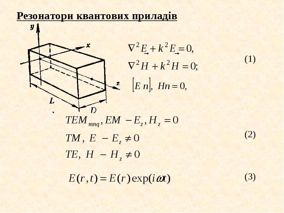 Резонатори квантових приладів (1) (2) (3)