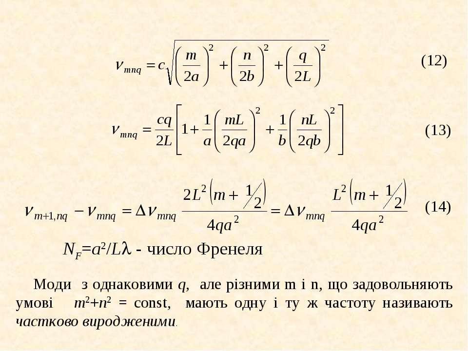 NF=a2/L - число Френеля (12) (14) (13) Моди з однаковими q, але різними m і n...