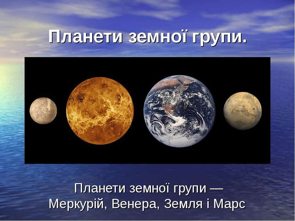 Планети земної групи. Планети земної групи — Меркурій, Венера, Земля і Марс