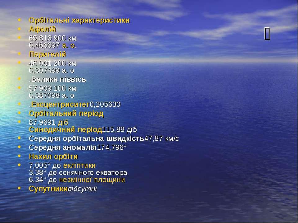 ☿ Орбітальні характеристики Афелій 69 816 900 км 0,466697 а. о. Перигелій 46 ...