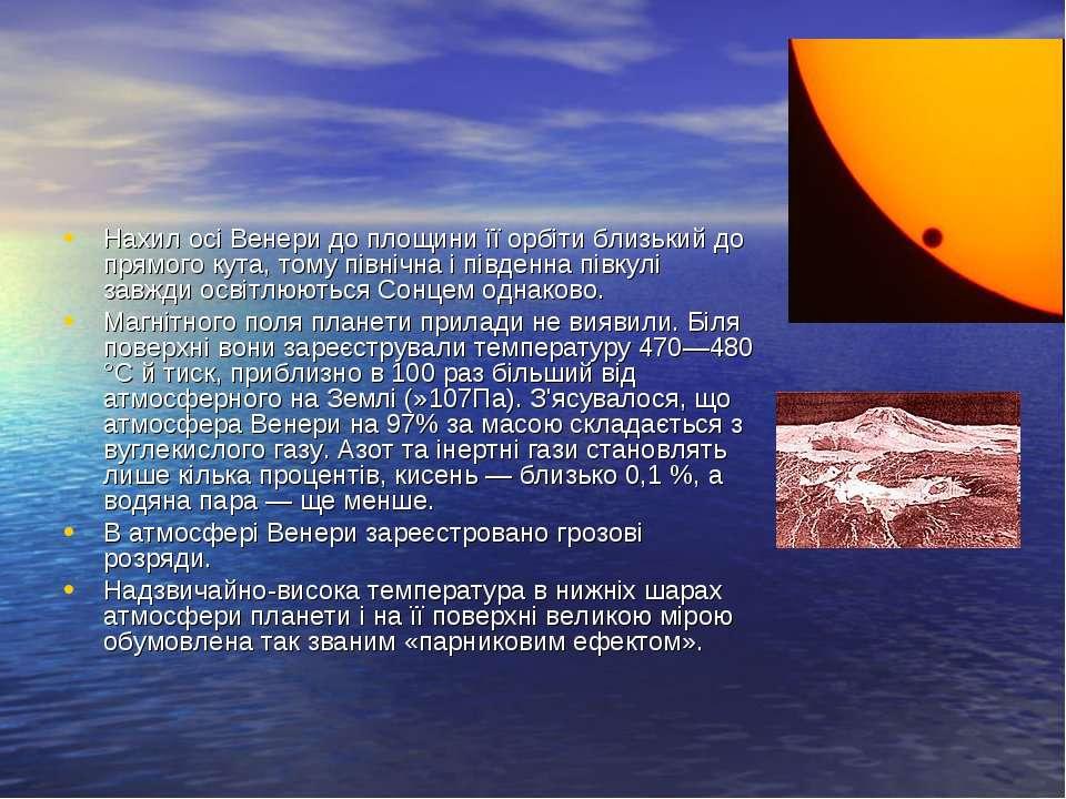 Нахил осі Венери до площини її орбіти близький до прямого кута, тому північна...