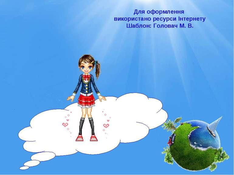Для оформлення використано ресурси Інтернету Шаблон: Головач М. В.