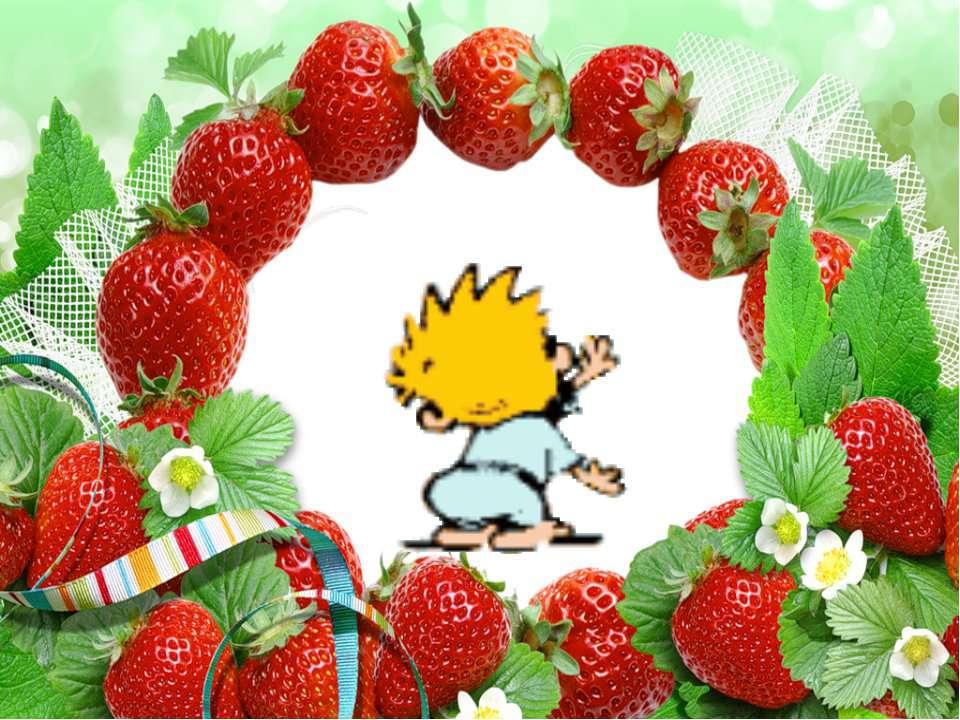 Открытки с ягодами на 45 лет