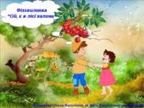 """Фізхвилинка """"Ой, є в лісі калина"""" Біляченко Ольга Василівна, м. Київ, Скандин..."""