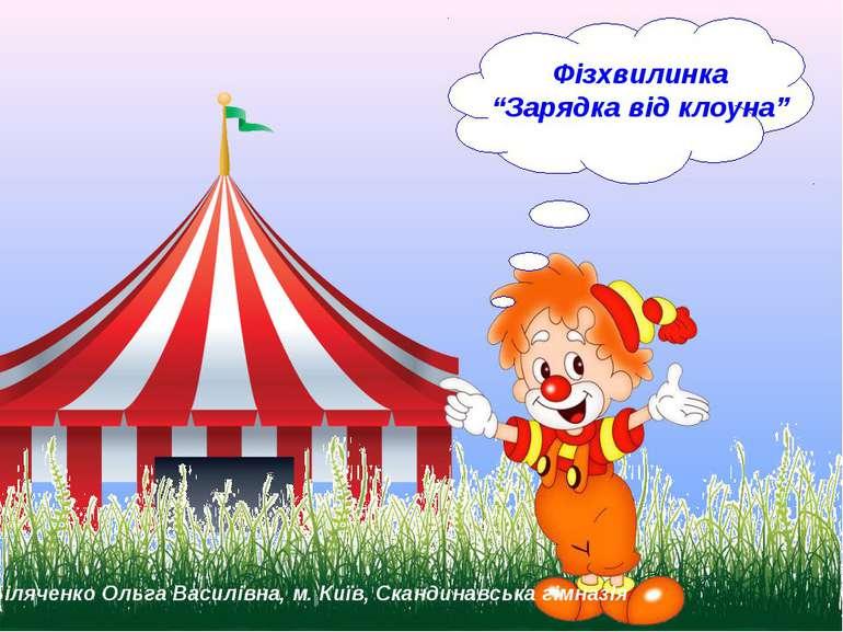 """Фізхвилинка """"Зарядка від клоуна"""" Біляченко Ольга Василівна, м. Київ, Скандина..."""