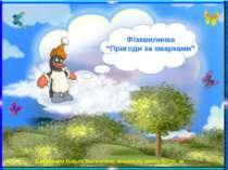 """Фізхвилинка """"Пригоди за хмарками"""" Біляченко Ольга Василівна, вчитель-методист..."""