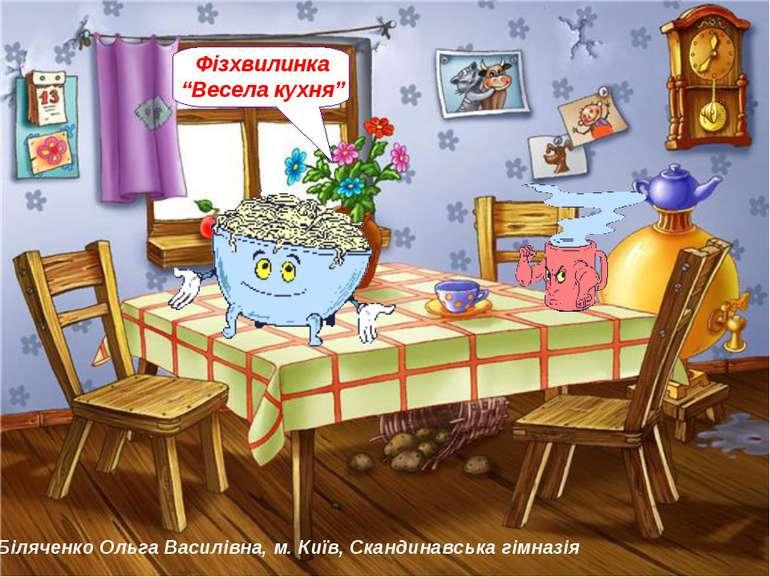 """Біляченко Ольга Василівна, м. Київ, Скандинавська гімназія Фізхвилинка """"Весел..."""