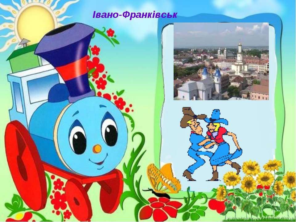 Івано-Франківськ