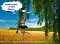 Фізхвилинка «У полі береза стояла…» Біляченко Ольга Василівна, м. Київ, Сканд...