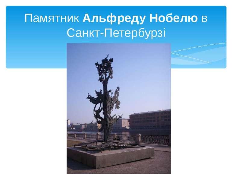Памятник Альфреду Нобелю в Санкт-Петербурзі