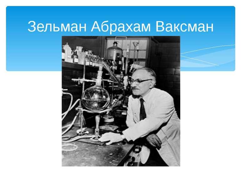 Зельман Абрахам Ваксман