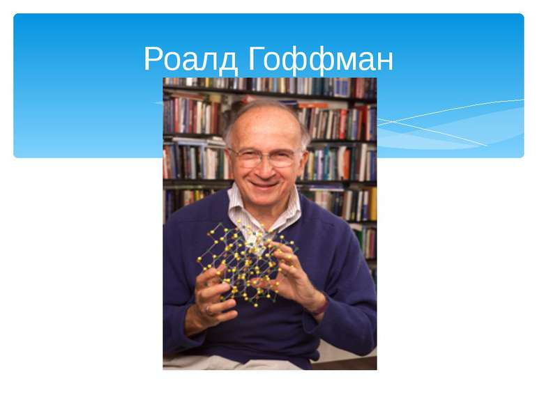 Роалд Гоффман