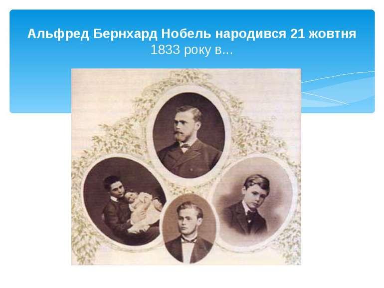 Альфред Бернхард Нобель народився 21 жовтня 1833 року в...