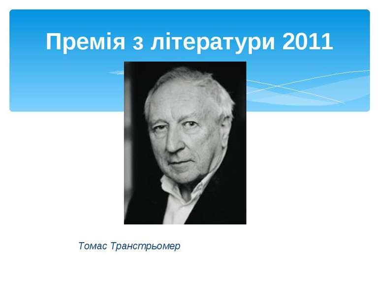 Томас Транстрьомер Премія з літератури 2011