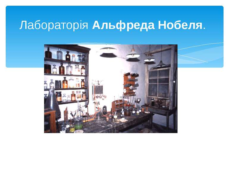 Лабораторія Альфреда Нобеля.