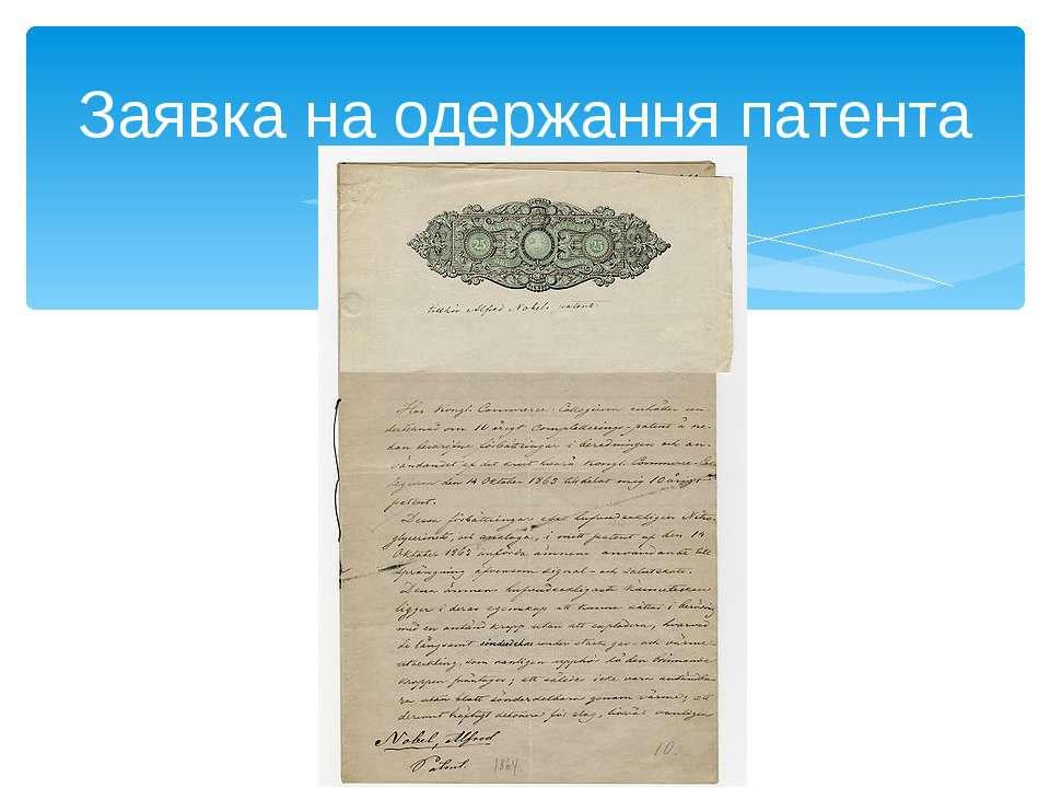Заявка на одержання патента