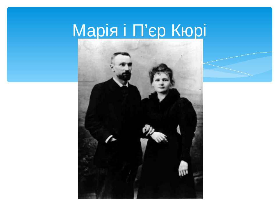 Марія і П'єр Кюрі