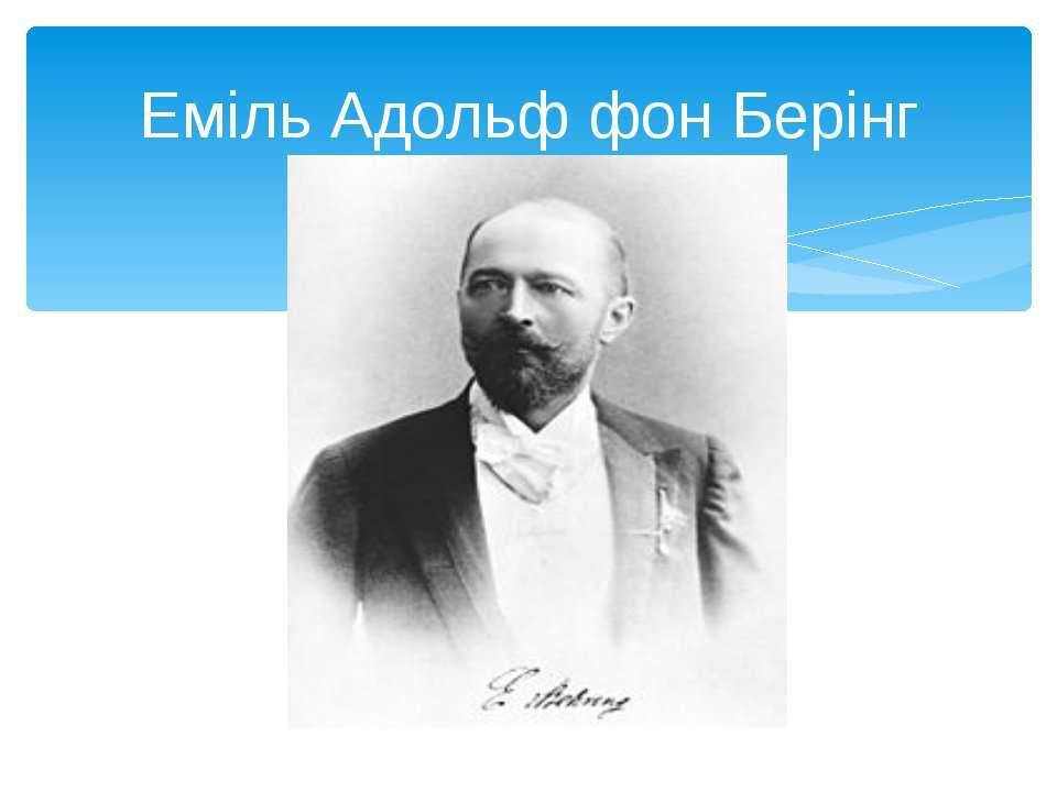 Еміль Адольф фон Берінг