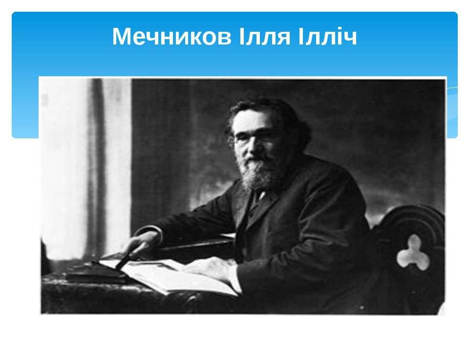 Мечников Ілля Ілліч