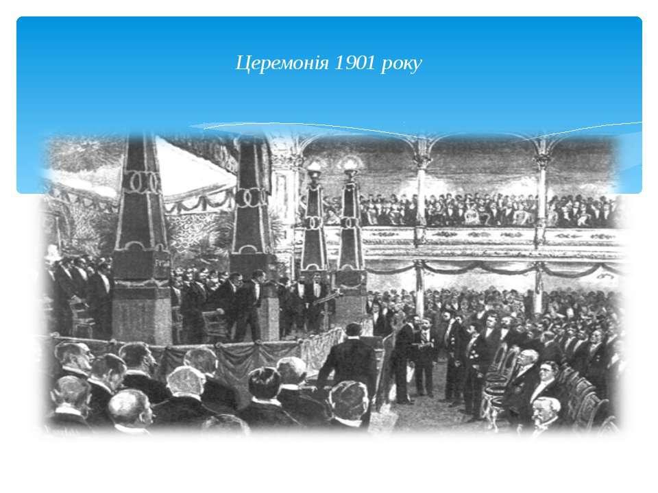 Церемонія 1901 року