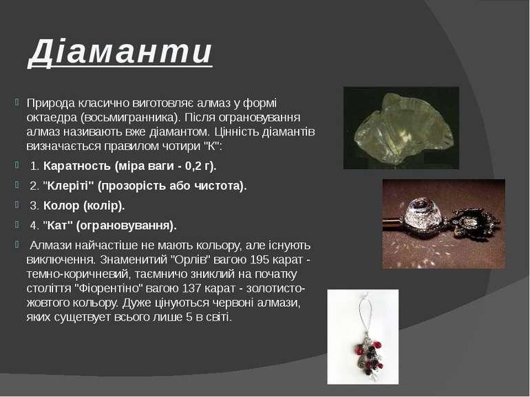 Діаманти Природа класично виготовляє алмаз у формі октаедра (восьмигранника)....