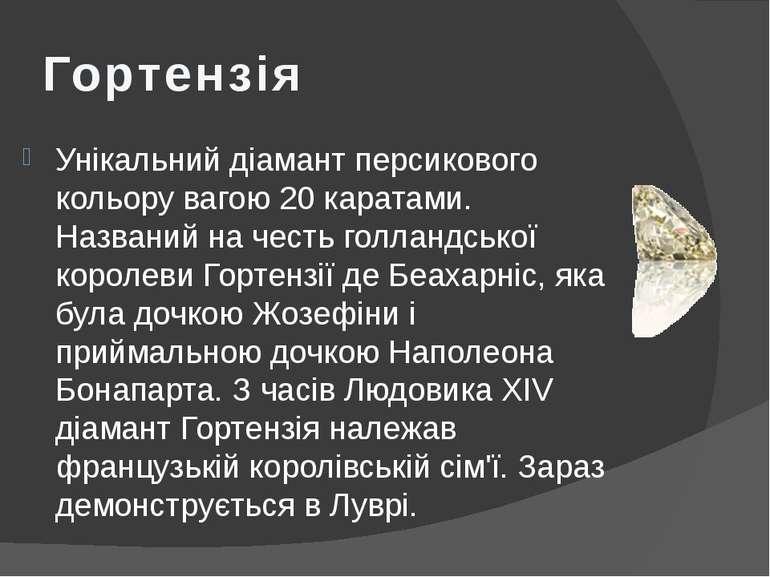Гортензія Унікальний діамант персикового кольору вагою 20 каратами. Названий ...