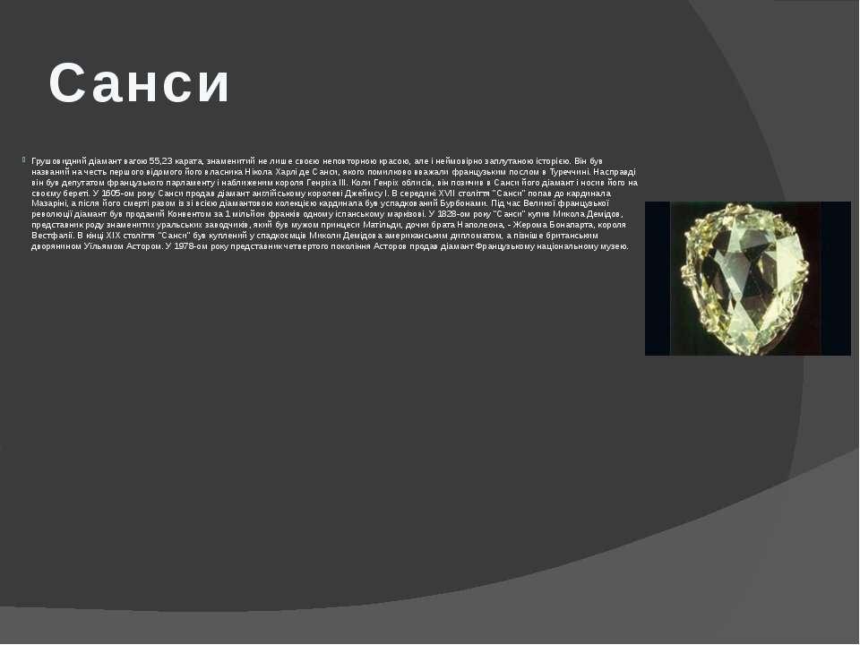 Санси Грушовидний діамант вагою 55,23 карата, знаменитий не лише своєю неповт...