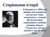 Сторінками історії А.Беккерель у 1896 році виявив, що матеріали, які містять ...