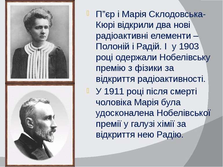 """П""""єр і Марія Склодовська-Кюрі відкрили два нові радіоактивні елементи – Полон..."""