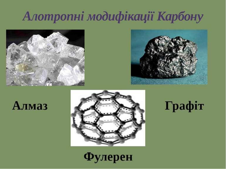Алотропні модифікації Карбону Алмаз Графіт Фулерен