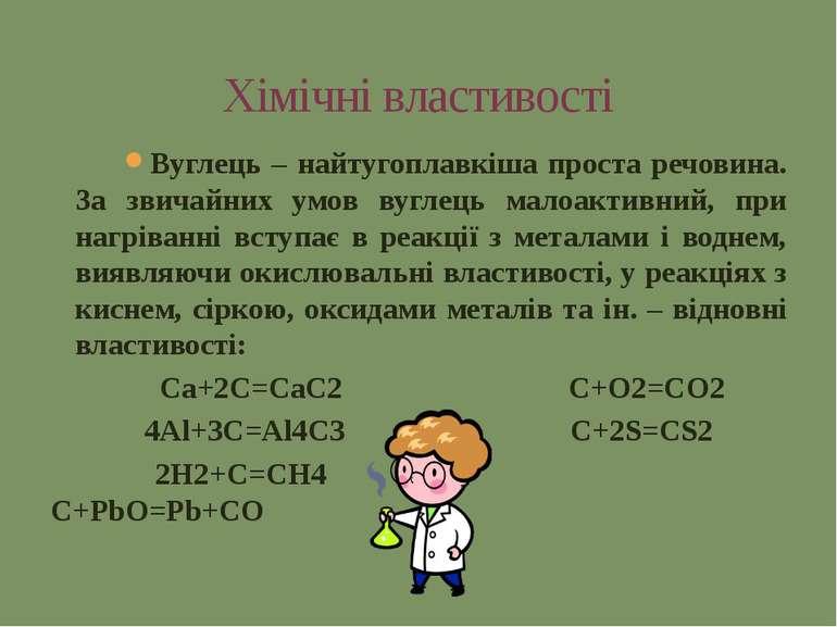 Хімічні властивості Вуглець – найтугоплавкіша проста речовина. За звичайних у...