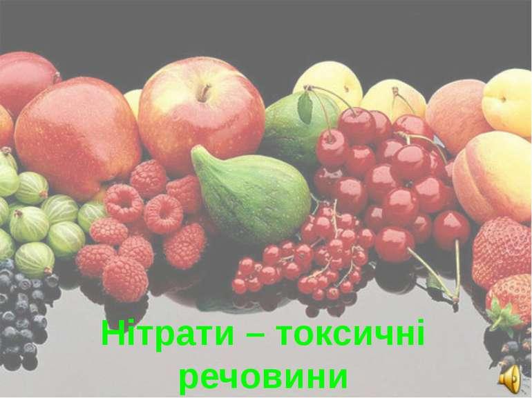 Нітрати – токсичні речовини