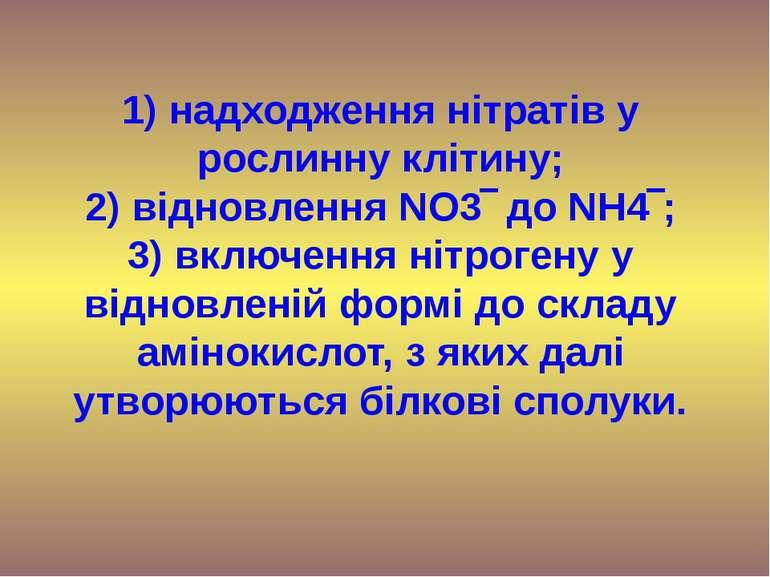 1) надходження нітратів у рослинну клітину; 2) відновлення NO3‾ до NH4‾; 3) в...