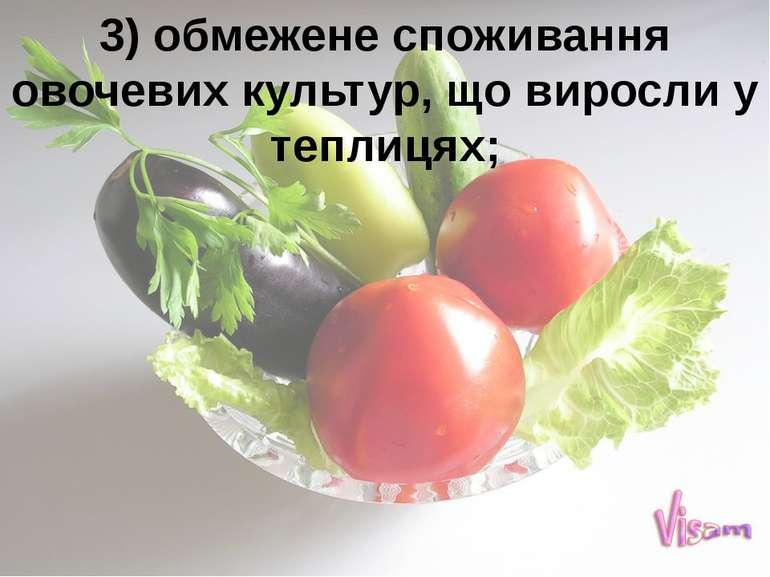 3) обмежене споживання овочевих культур, що виросли у теплицях;