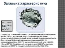 Крапля розплавленого олова Загальна характеристика Станум (Sn) — хімічний ел...