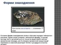 Форми знаходження Основна форма знаходження олова в гірських породах і мінера...