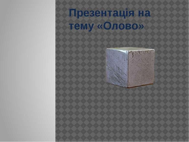 Презентація на тему «Олово»