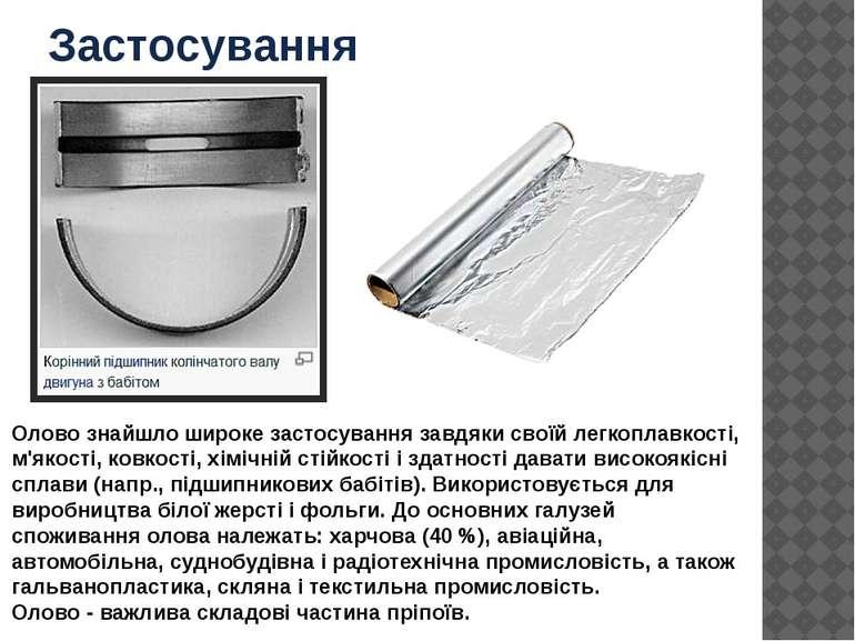 Застосування Олово знайшло широке застосування завдяки своїй легкоплавкості, ...