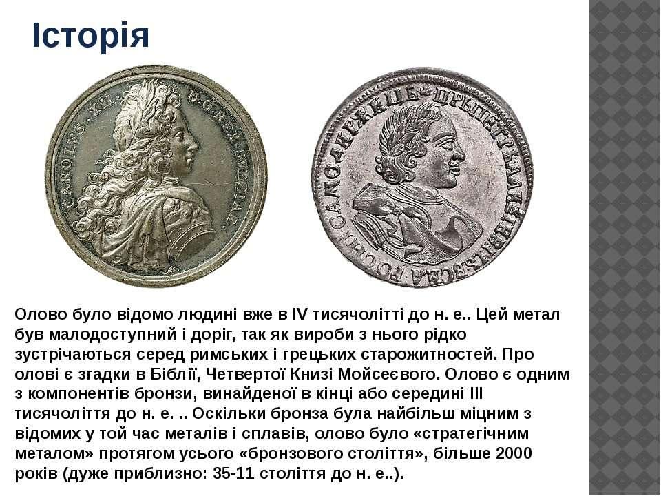 Історія Олово було відомо людині вже в IV тисячолітті до н. е.. Цей метал був...