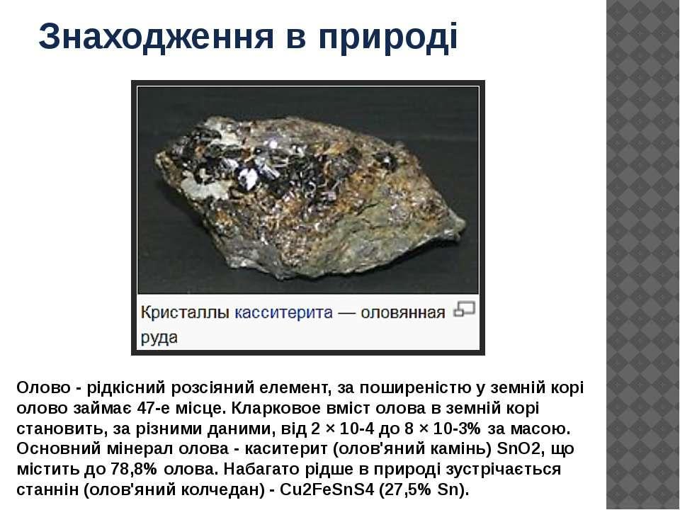 Знаходження в природі Олово - рідкісний розсіяний елемент, за поширеністю у з...