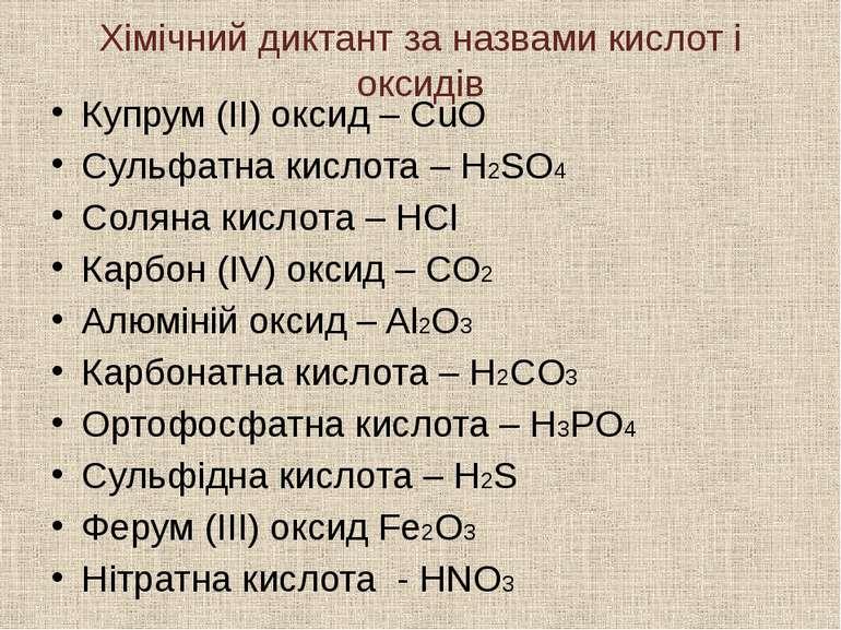 Хімічний диктант за назвами кислот і оксидів Купрум (ІІ) оксид – CuO Сульфатн...