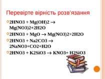 Перевірте вірність розв'язання 2HNO3 + Mg(OH)2 Mg(NO3)2+2H2O 2HNO3 + MgO Mg(N...