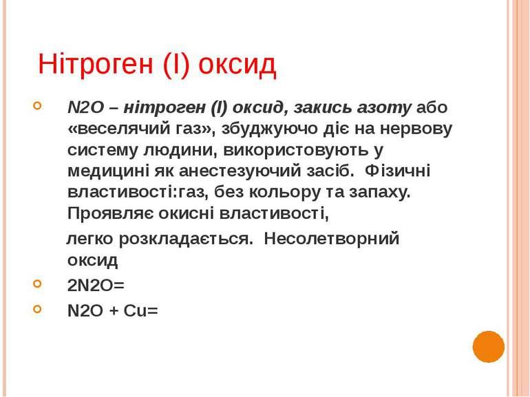 Нітроген (І) оксид N2O – нітроген (І) оксид, закись азоту або «веселячий газ»...