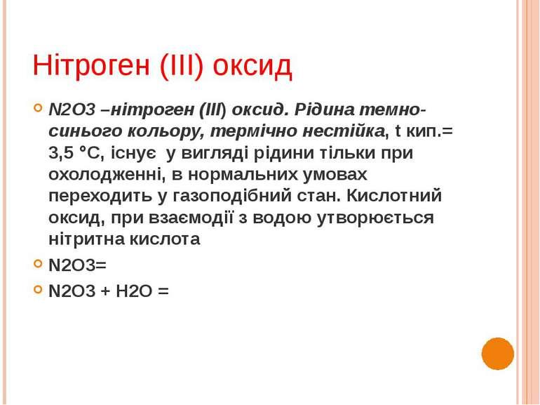 Нітроген (ІІІ) оксид N2O3 –нітроген (III) оксид. Рідина темно-синього кольору...