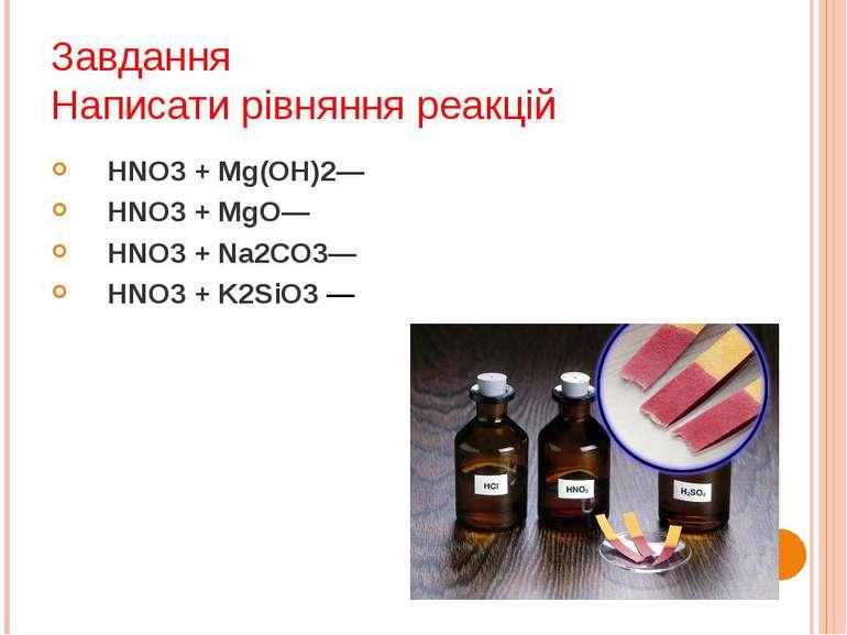 Завдання Написати рівняння реакцій HNO3 + Mg(OH)2— HNO3 + MgO— HNO3 + Na2CO3—...