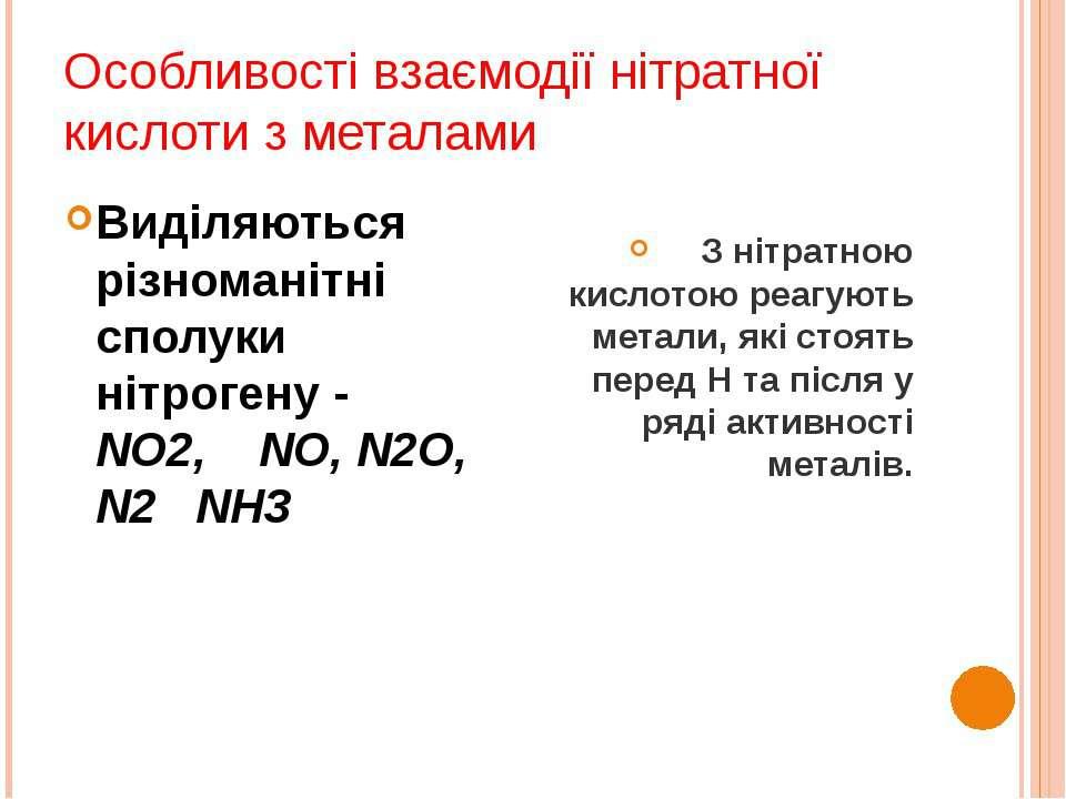 Особливості взаємодії нітратної кислоти з металами Ступак А.В. Виділяються рі...