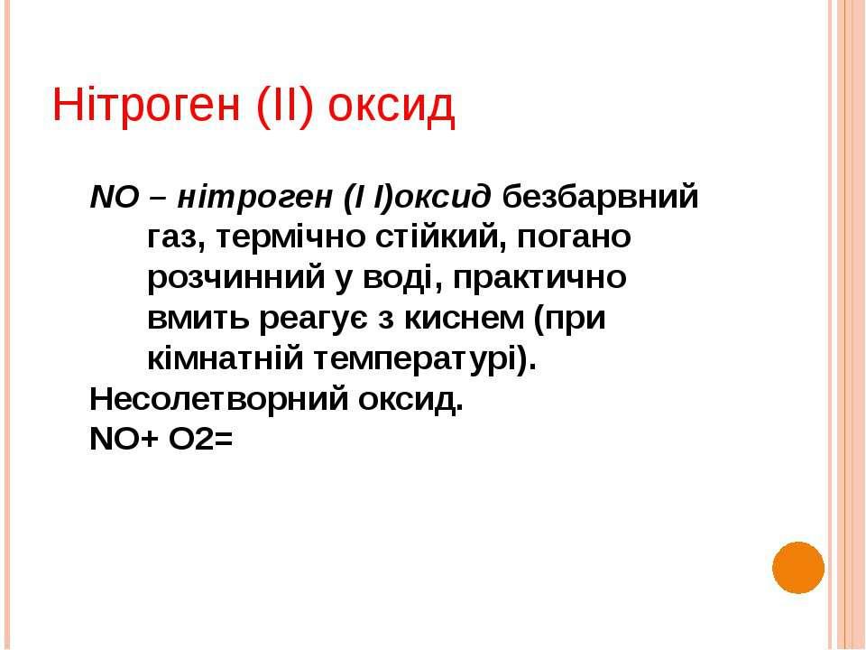 Нітроген (ІІ) оксид Ступак А.В. NO – нітроген (I I)оксид безбарвний газ, терм...
