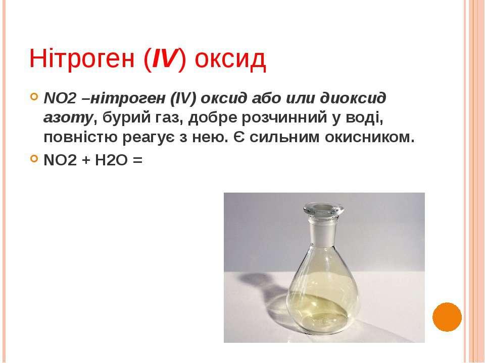 Нітроген (IV) оксид NO2 –нітроген (IV) оксид або или диоксид азоту, бурий газ...